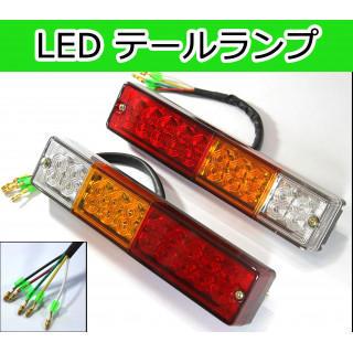 【新品】 LED テールランプ DC12V用 左右 2個セット(汎用パーツ)