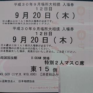 当日手渡し!大相撲チケット2枚セット☆特別2人マスC席☆12日目9/20(木)(相撲/武道)
