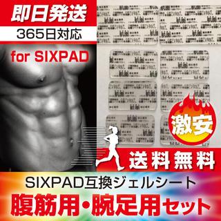シックスパッド  EMS機器 互換ジェルシート お得セット(トレーニング用品)