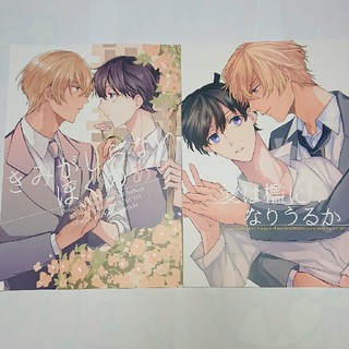 CCTO いず 様 降新 2冊セット 秘密の裏稼業9 新刊含む(BL)