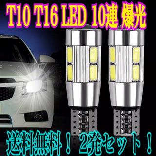 T10 T16 LED10連 スモール ポジション 爆光・クリアホワイト カラー(汎用パーツ)