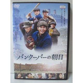[DVD] バンクーバーの朝日  妻夫木聡/亀梨和也/勝地涼 レンタルUP(日本映画)