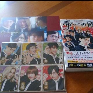 帝一の國~学生街の喫茶店~DVD  映画ノベライズ(日本映画)