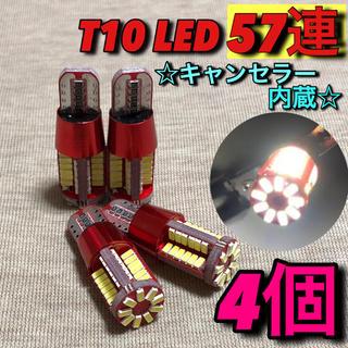 T10 LED SMD3014 57連LEDバルブ ウェッジ球☆4個☆(汎用パーツ)