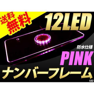 LEDナンバーフレーム 12LED ピンク 1枚(汎用パーツ)
