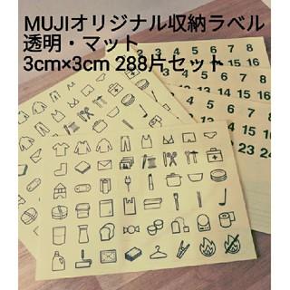 MUJI (無印良品) - 無印良品 オリジナル収納ラべル6シート 288片セット