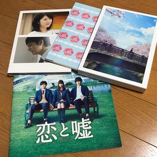 君の膵臓を食べたい 初回盤DVD 恋と嘘 パンフレット セット売り (日本映画)