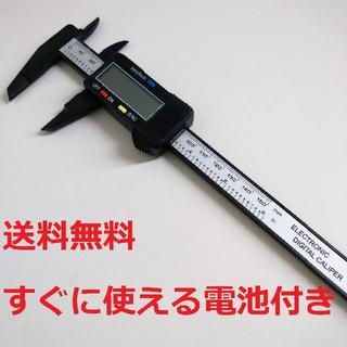 【新品】デジタルノギス 電池付き