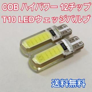 T10 LED-COB(全面発光)×12チップ 12V 2個セット(汎用パーツ)