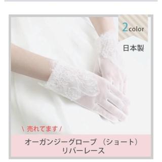 ヴェラウォン(Vera Wang)のVera Wang ショートグローブ 定価5400円(手袋)