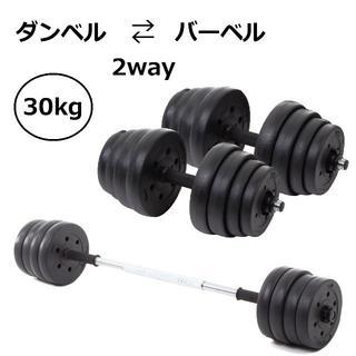 ダンベル バーベル 15kg×2個 合計30kg 筋トレ ダイエット(トレーニング用品)