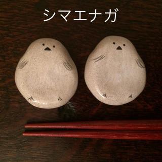 シマエナガ 箸置き(テーブル用品)
