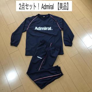 アドミラル(Admiral)の美品 Admiral アドミラル ピステ 上下 セット サッカー フットサル(ウェア)