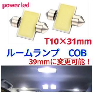 ルーム COB LED 31mm スーパーホワイト 4個と事前保証1 計5個(汎用パーツ)
