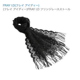 フレイアイディー(FRAY I.D)の新品未使用 タグ付き FRAY I.D フリンジレースストール(ストール/パシュミナ)