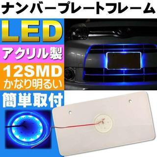 LEDナンバーフレーム 12LED ブルー(汎用パーツ)