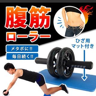 腹筋ローラー 腹筋 筋トレ グッズ マット付き (トレーニング用品)