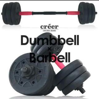 ダンベル10kg×20kg バーベル(トレーニング用品)