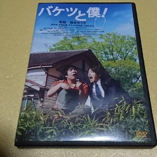 『バケツと僕!』DVD(日本映画)