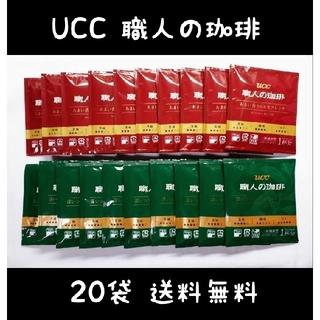 UCC - 【送料無料】未開封■UCC■職人の珈琲■ドリップコーヒー■20袋セット■