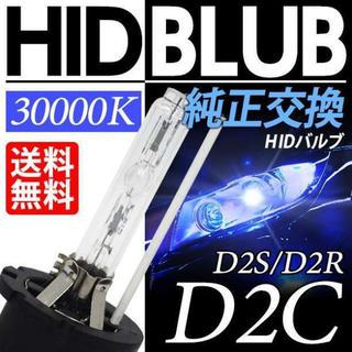 35W 純正交換用 D2C(D2S/D2R) 2球セット ブルー 30000K(汎用パーツ)