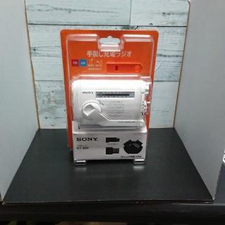 【新品 未使用】ソニー icf-b09 手回し充電ラジオ 災害ラジオ
