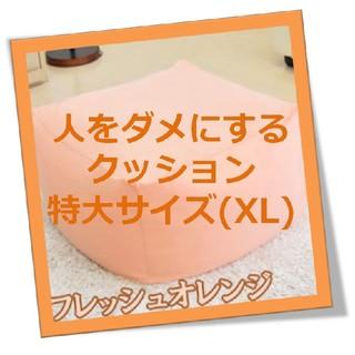 【※使用方法注意!笑】人をダメにする クッション XL(フレッシュオレンジ)