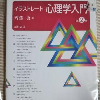 イラストレート心理学入門(語学/参考書)