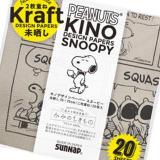 スヌーピー(SNOOPY)のスヌーピー  ペーパーナプキン(未晒し)(テーブル用品)