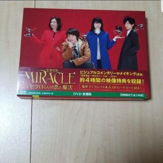 MIRACLE デビクロくんの恋と魔法 DVD(日本映画)