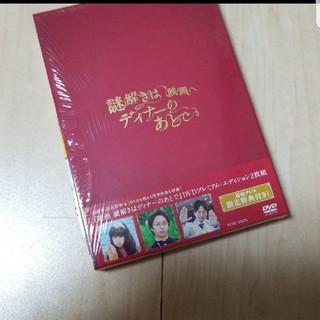 映画 謎解きはディナーのあとで プレミアム・エディション DVD(日本映画)
