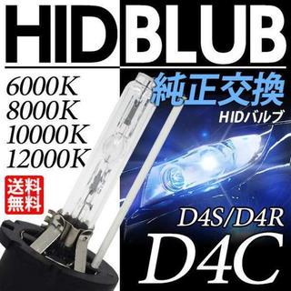 HIDヘッドライト D4C 35W 純正交換バルブ (汎用パーツ)