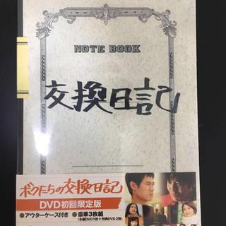 ボクたちの交換日記 DVD初回限定盤 新品未開封(日本映画)