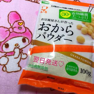 お豆腐屋さんが作った❤️おからパウダー100g(ダイエット食品)