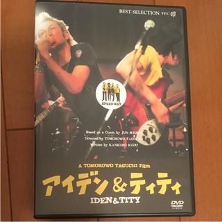 DVD アイデン&ティティ(日本映画)