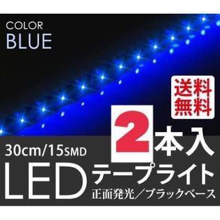 LEDテープライト ブルー 使える30cm  防水 青 配線余裕50cm(汎用パーツ)