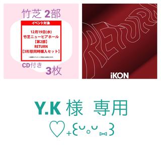 アイコン(iKON)の☆Y.K 様専用☆ iKON ハイタッチ(K-POP/アジア)