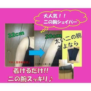 ダイエット☆二の腕シェイパー 二の腕シェイプ 脂肪燃焼 着圧 お得2セット(エクササイズ用品)