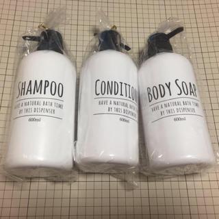 未使用品 ポンプボトル 丸型タイプ 3本セット 詰め替え用ボトル 容器