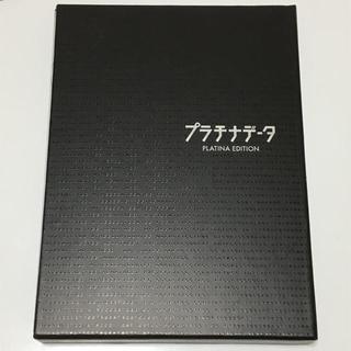 アラシ(嵐)のプラチナデータ プラチナエディション DVD(日本映画)