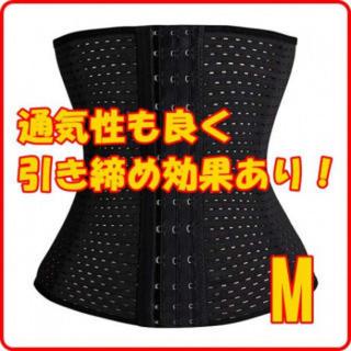9 M コルセット ウエストニッパー Mサイズ ダイエット(エクササイズ用品)