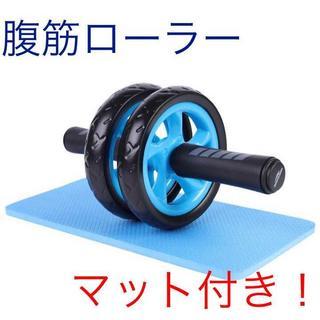 引き締まったお腹に☆腹筋ローラーマット付き!(トレーニング用品)