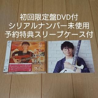 高橋優 ありがとう 初回限定盤DVD付き シリアルナンバー未使用(ポップス/ロック(邦楽))