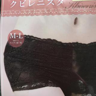 クビレニスタ  M〜 L  新品正規品(エクササイズ用品)