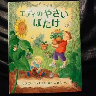エディのやさいばたけ(絵本/児童書)