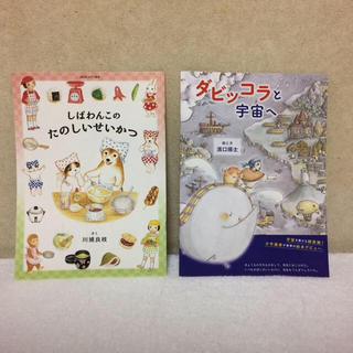 MOE(モエ)★ ふろく絵本セット(絵本/児童書)