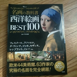 タカラジマシャ(宝島社)の名画の教科書 西洋絵画BEST100(アート/エンタメ)