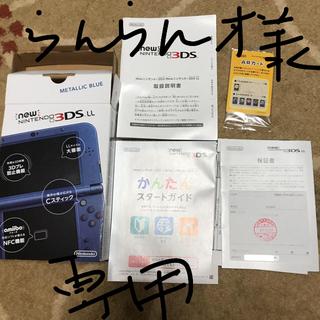 任天堂 - 任天堂 3DS LL用箱  取り扱い説明書 スタートガイド