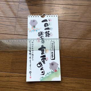 いちにちいちご(絵本/児童書)