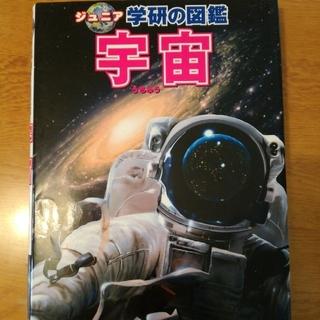 ジュニア学研の図鑑 宇宙(絵本/児童書)
